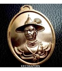 เหรียญสมเด็จพระเจ้าตากสิน