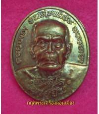 เหรียญอายุยืน หลวงปู่หมุนวัดบ้านจาน หลังพระมหาเจดีย์เนื้อ ทองแดง ปี 46