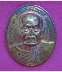 เหรียญอายุยืน หลวงปู่หมุนวัดบ้านจาน เนื้อทองแดง  ปี 46