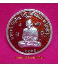 เหรียญกลมขอบสตางค์ ดวงมหาเศรษฐี หลวงปู่ดู่ เนื้อเงินลงยาสีแดง หมายเลข 148