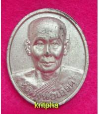 เหรียญรูปไข่หลวงพ่อเอียด วัดไผ่ล้อม เนื้อปรอท ปี 49