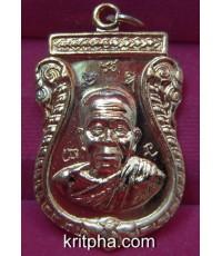 เหรียญเสมาหลังยันต์ หลวงพ่อคูณ รุ่นโภคทรัพย์ คุณ 88 เนื้อทองแดงผิวไฟ เลข 1996