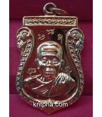 เหรียญเสมาหลังยันต์ หลวงพ่อคูณ รุ่นโภคทรัพย์ คุณ 88 เนื้อทองแดงผิวไฟ เลข 1976