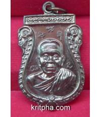 เหรียญเสมาหลังยันต์ หลวงพ่อคูณ รุ่นโภคทรัพย์ คุณ 88(แซยิด 88) เนื้อทองแดงรมดำ เลข 1143