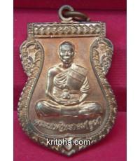 เหรียญเลื่อนสมณศักดิ์ 2 เทพ หลวงพ่อคูณ-หลวงพ่อนวล เนื้อทองแดง เลข20114 ปี53