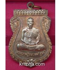 เหรียญเลื่อนสมณศักดิ์ 2 เทพ หลวงพ่อคูณ-หลวงพ่อนวล ปี 53 เนื้อทองแดง เลข 20149
