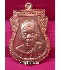 เหรียญเสมา หลวงพ่อคูณ ปริสุทโธ เนื้อทองแดง รุ่น คูณพยุงมหาจักรพรรดิ์ ปี 55 เลข 10587