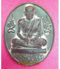 เหรียญหล่อโบราณ หลวงปู่หมุน วัดบ้านจาน เนื้อระฆังเก่าโบราณอายุ 300 ปี หมายเลข 2655