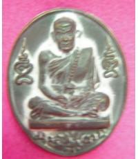 เหรียญหล่อโบราณ หลวงปู่หมุน วัดบ้านจาน เนื้อระฆังเก่าโบราณอายุ 300 ปี หมายเลข 1625