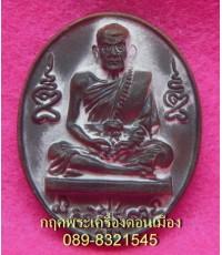 เหรียญหล่อโบราณหลวงปู่หมุนวัดบ้านจาน รุ่นหมุนเงินพันล้าน เนื้อระฆังเก่าโบราณอายุ300ปี เลข2952