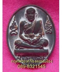 เหรียญหล่อโบราณหลวงปู่หมุนวัดบ้านจาน รุ่นหมุนเงินพันล้าน เนื้อระฆังเก่าโบราณอายุ300ปีเลข2363