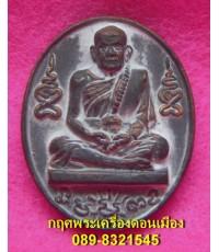 เหรียญหล่อโบราณ หลวงปู่หมุน วัดบ้านจาน เนื้อระฆังเก่าโบราณอายุ 300ปี รุ่นหมุนเงินพันล้าน เลข790