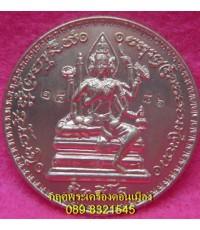เหรียญพรหมจักรสีห์ หลวงปู่หมุน รุ่นอายุยืนหมุนโชค เนื้ออัลปาก้า ปี๔๖ เลข ๒๔๘๖