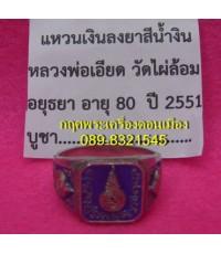 หลวงพ่อเอียด วัดไผ่ล้อม แหวนเงินลงยาสีน้ำเงิน ปี 2551 อายุ 80ปี