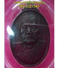 หลวงปู่หมุน เหรียญเล็กหน้าใหญ่  ไม่ตอกเลข 1 ปี 2543 เนื้อทองแดง สวยเดิม ๆ
