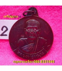 เหรียญหมุนเงินหมุนทอง หลวงปู่หมุน วัดบ้านจาน เหรียญบาง สภาพเดิม ๆ (๒)