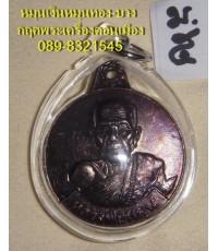 เหรียญหมุนเงิน หมุนทอง หลวงปู่หมุน วัดบ้านจาน เนื้อทองแดงรมดำ -บาง ปี๔๓
