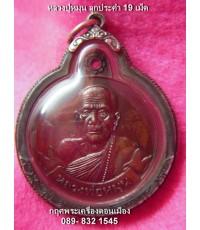 เหรียญหมุนเงิน หมุนทอง  ประคำ 19 เม็ด นิยม หลวงปู่หมุน วัดบ้านจาน ปี43