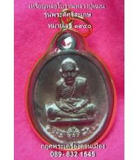 เหรียญหล่อโบราณหลวงปู่หมุน รุ่นพระดีศรีสะเกษ เนื้อนวโลหะ เลข 1940