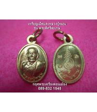 เหรียญเม็ดแตงหลวงปู่หมุน รุ่นพระดีศรีสะเกษ เนื้อทองแดง