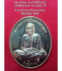 เหรียญหลวงปู่หมุน วัดบ้านจาน รุ่นเศรษฐีเงินล้าน เนื้อสัตตะโลหะ หมายเลข  73 สวยเดิมจากวัด