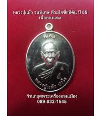 เหรียญหลวงปู่แผ้ว พิเศษ รุ่นที่ระลึกซื้อที่ดิน เนื้อทองแดง ปี 55