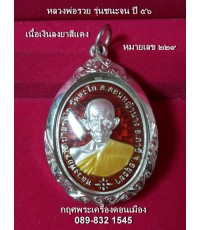 เหรียญรูปเหมือนหลวงพ่อรวย วัดตะโก รุ่นชนะจน ปี ๕๖ เนื้อเงินลงยา ๒ สี พื้นสีแดง เลข ๒๒๙