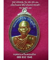 เหรียญหลวงพ่อคูณ วัดบ้านไร่ รุ่นเฮง เฮง ๙๑ ปี๕๗ เนื้อเงินลงยาสีน้ำเงินหน้าทองคำ หมายเลข๙๕