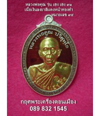 เหรียญหลวงพ่อคูณ วัดบ้านไร่ รุ่นเฮง เฮง ๙๑ ปี๕๗ เนื้อเงินลงยาสีแดงหน้าทองคำ หมายเลข๙๕