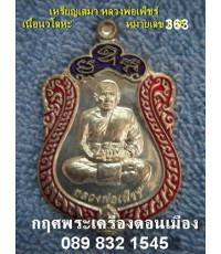 เหรียญเสมาหลวงพ่อเพ็ชร์ วัดตะคร้อเก่า รุ่นเสมาสรงน้ำ ปี57 เนื้อนวโลหะพรายเงินลงยา เลข 363