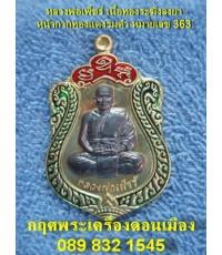 เหรียญเสมาหลวงพ่อเพ็ชร์ วัดตะคร้อเก่า รุ่นเสมาสรงน้ำ เนื้อทองระฆังลงยาหน้ากากอัลปาก้า เลข 363