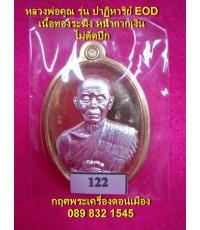 เหรียญหลวงพ่อคูณรุ่นปาฏิหาริย์ EODเนื้อทองระฆังหน้ากากเงิน ไม่ตัดปีก หมายเลข 122