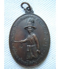 เหรียญพระเจ้าตากสินมหาราช หลวงปู่ทิม วัดระหารไร่ ปลุกเสก