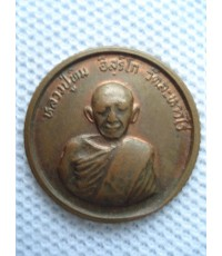 เหรียญขอบสตางค์ หลวงปู่ทิม วัดละหารไร่ รุ่น โสฬส เนื้อทองแดง