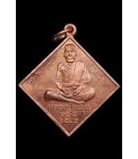 เหรียญพรหม 4 หน้า ปี 45 หลวงปู่หมุน วัดบ้านจาน