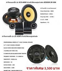 ชุดเครื่องเสียงลำหรับ ECO CAR ราคาประหยัดแต่เสียงดี จากค่าย zulex