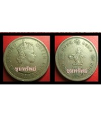 ELIZABETH HONG KONG one dollar ปี 1960 ตัวอย่าง งดจำหน่าย