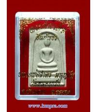สมเด็จชินบัญชร หลังยันต์หมึกแดง รุ่นแรกปี 2549 หลวงพ่อสาคร มนุญโญ วัดหนองกรับ  จ.ระยอง