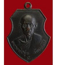 เหรียญหน้าวัว หลวงพ่อมุ่ย วัดดอนไร่ (2)