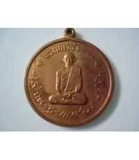 เหรียญในหลวงทรงผนวช ปี 08 เนื้อทองแดง