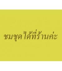 ชุดไทยจักรพรรดิ สีครีมทอง TE 000872