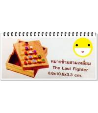 เกมส์ไม้หมากข้ามสามเหลี่ยม (The Last Fighter)