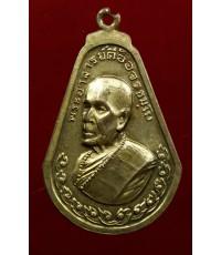 เหรียญมะละกอ  กะไหล่ทอง  หลวงปู่ตื้อ  ปี  2517