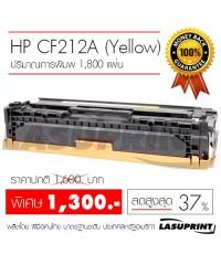 หมึกเทียบเท่า HP CF212A (HP 131A) Yellow สีเหลือง