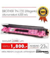 หมึกเทียบเท่า Brother TN-155 (Magenta) สีชมพู
