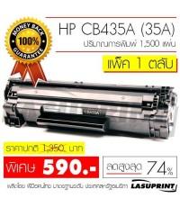 หมึกเทียบเท่า HP CB435A (35A)