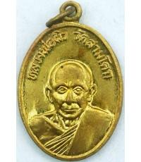 เหรียญรุ่นแรก หลวงพ่อผิว วัดสามโคก จ.ปทุมธานี ปี ๒๕๑๕