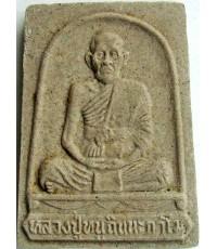 หลวงปู่หนู ฉินนะกาโม วัดทุ่งแหลม จ.ราชบุรี รุ่นแรก หลังหนุมานเชิญธง