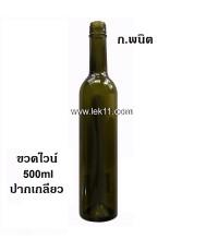 ขวดไวน์ชนิดปากเกลียว สีเขียวเข้ม 500cc นำเข้า 36ขวด/แพ็ค  (ราคาต่อแพ็ค)
