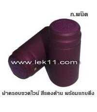 Matt Red PVC Shrink Capsules